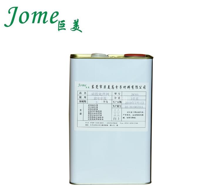 硅胶处理剂(导热硅胶)