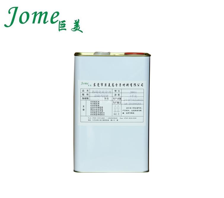 硅胶热硫化粘PC