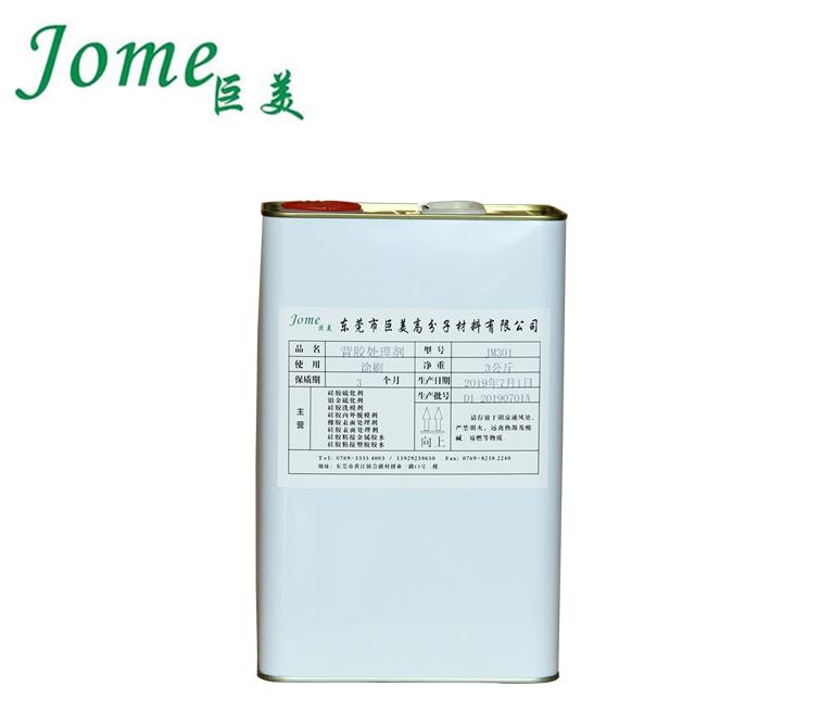 硅胶处理剂(涂刷型)