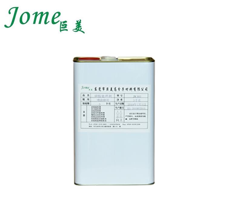 硅胶处理剂(喷涂型)